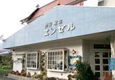 軽食・喫茶エンゼル