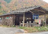木挽き小屋