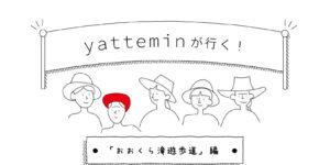 yatteminが行く!おおくら滝遊歩道編